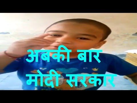 ABKI BAAR MODI SARKAAR BY I KID/CHIILD