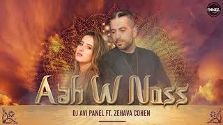 Dj Avi Panel ft Zehava Cohen - Aah W Noss (Nancy) | זהבה כהן ודיג