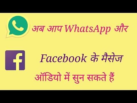 अब आप WhatsApp और  Facebook के मैसेज ऑडियो में सुन सकते हैं