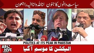 Election 2018 season begins in Pakistan
