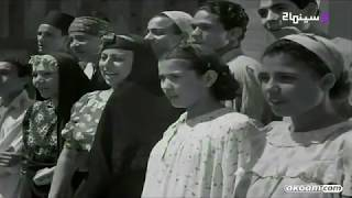 الفيلم النادر جدا احلاهم 1945