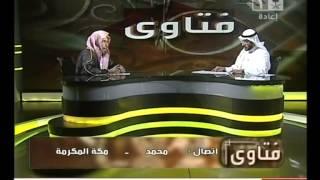 حكم زكاة المال للأقارب ومستوى معيشتهم رد الشيخ عبد الله المطلق