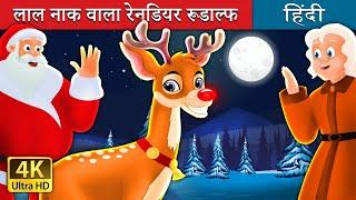 रूडाल्फ - लाल नाक वाला रेनडियर | Hindi Kahaniya | Hindi Fairy Tales