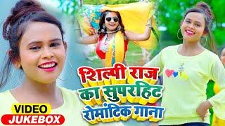 #VIDEO   #Shilpi Raj का सुपरहिट रोमांटिक गाना   FT #Rani   Jukebox   Bhojpuri Superhit Song 2021