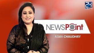 NAB or National Black Mailing Bureau | News Point | Asma Chaudhry | 17 Oct 2018 | 24 News HD