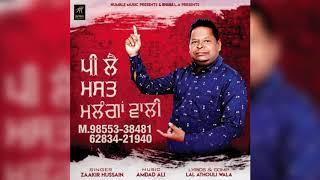 Pe Lay Mast Malnga Wali | Zaakir Hussain | Qawwali | Humble Music