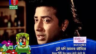 TUI JODI AMAR HOITERA | BanglaVision Eid Movie Promo | Eid al-Adha 2017