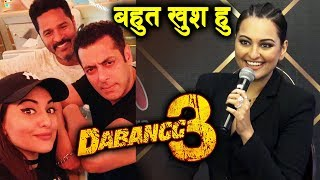 Dabangg 3 पर बोली Rajjo Sonakshi Sinha | Salman Khan | Latest Update