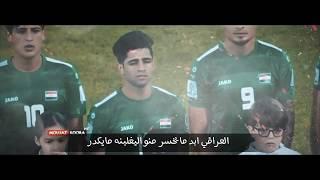 جوجو العراقي اسد شاهد قبل الحذف