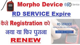 Morpho RD Service Error Your Device is Already Whitelisted 100
