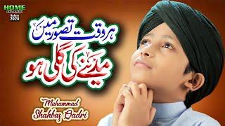 Har Waqt Tassawur Main Madinay Ki Gali   Muhammad Shahbaz Qadri   New Heart Touching Naat 2020