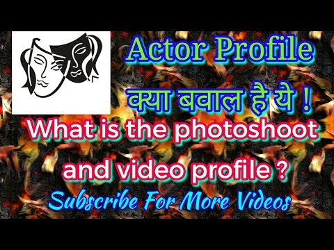Audition: What is the Actor profile ? How to make profile for auditions at home | Video Audition