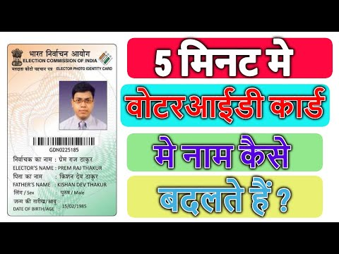 How to change voter id  card name/dob/address/gender in hindi  Technical Naresh