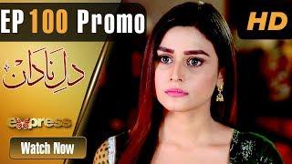 Pakistani Drama | Dil e Nadaan - Episode 100 Promo  | Express Entertainment Dramas | Zaheen Tahir