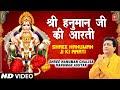 Aarti Kije Hanuman Lala Ki I Gulshan Kumar Hariharan I Shree