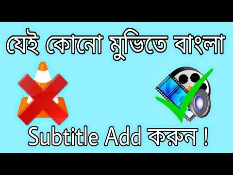 How To Add Bangla Subtitle To Any Movie With Sm Player