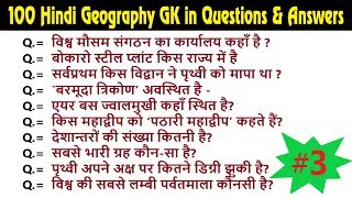 100 Geography GK | Part-3 |100 Geography Quiz in Hindi | World Geography GK | India Geography GK