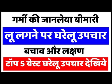 लू लगने के फायदे How To Cure Heat Stroke In