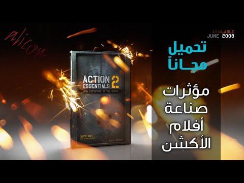 تحميل مؤثرات Action Essentials 2 2013