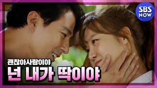 """SBS [괜찮아사랑이야] - """"넌 내가 딱이야~"""""""