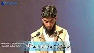 Hamare Shouq O Muhabat ki Intiha Wo Zaat (Naat-I-Nabi) By: Zubair Salafi