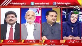 Faisla Aapka With Asma Sherazi | 13 August 2018 | Aaj News