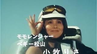 Himitsu Sentai Goranger Enhanced Opening