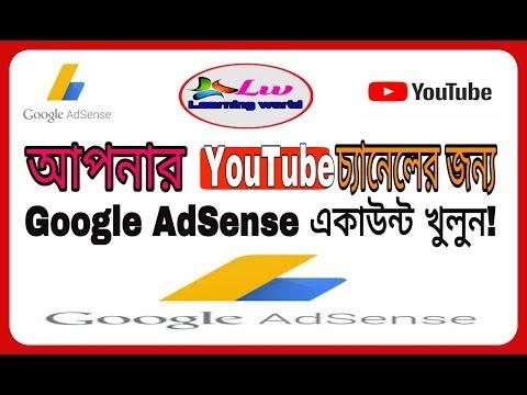 How to Create Google AdSense Account in Bangla   2017   latest tutorial   Bangla Tutorial