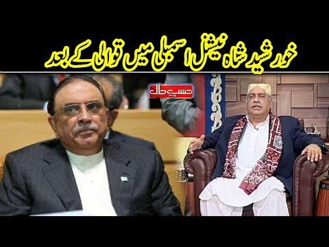 Xxx Mp4 National Assembly Main Khursheed Shah Ki Qawali Hasb E Haal Dunya News 3gp Sex