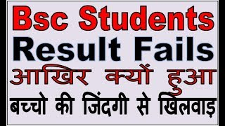 Agra University Fail Result Solution 2018 Copy Rechek
