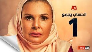 #x202b;مسلسل الحساب يجمع - الحلقة الأولى - يسرا - El Hessab Yegma3 Series - Ep 01#x202c;lrm;