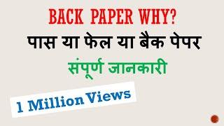 ddu back paper Videos - 9tube tv