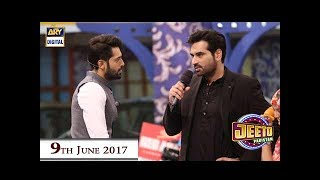 Jeeto Pakistan - Guest: Humayun Saeed -  9th June 2017 (Ramazan Special)