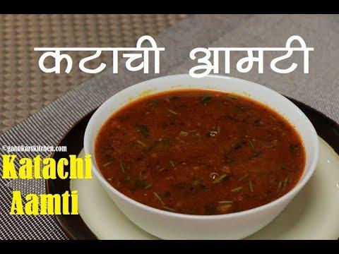 Katachi Amti | महाराष्ट्रीयन कटाची आमटी I how to make katachi amti | Gahukar's Kitchen