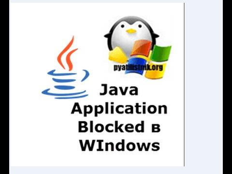 Java Application Blocked в WIndows 10