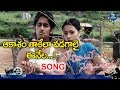 Ghal Ghal Aakasam Thakela Video Song HD Nuvvostanante Nenoddantana Movie New Waves Talkies mp3