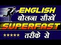 अंग्रेजी बोलना सीखें |  How to Speak English Fluently and Confidently by Him-eesh