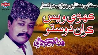 Kehrey Ves Karan Dosto - Fida Hussain Jamali - Sindhi Hits Old Song - Tp Sindhi