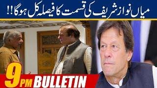 News Bulletin | 9:00pm | 14 Nov 2019 | 24 News HD