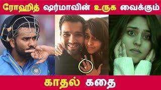 ரோஹித் ஷர்மாவின் உருக வைக்கும் காதல் கதை | Kollywood News | Tamil Cinema | Cinema Seithigal