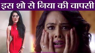Ishq Mein Marjawan: Nia Sharma to ENTER in show brings, MAJOR TWIST। FilmiBeat