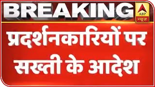 Centre Directs To Handle Protesters With Strictness | ABP News