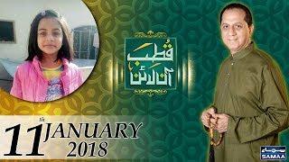 Kamsin Zainab Darindon ki bhaint | Qutb Online | SAMAA TV | Bilal Qutb | 11 Jan 2018