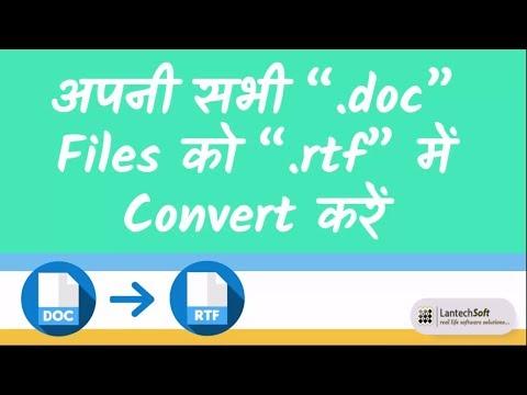 """5 आसान स्टेप्स में अपनी सभी """".doc"""" Files को """".rtf"""" में Convert करें"""