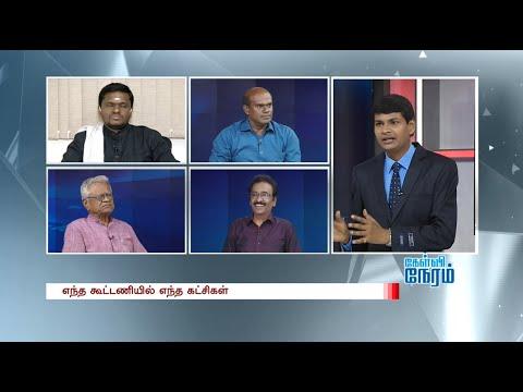 Kelvi Neram - Tamil Nadu Assembly polls: post-poll coalition 2/4 | News7 Tamil