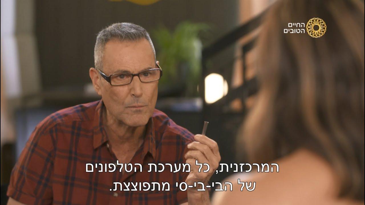 על הסט עם נועה תשבי- עונה 2, פרק 10: אורי גלר