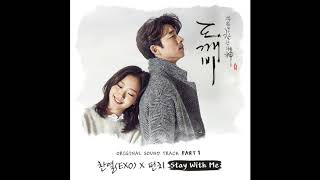 Stay With Me Instrumental With Background Vocal  Chanyeol Verse  Rap  Punch  Chanyeol