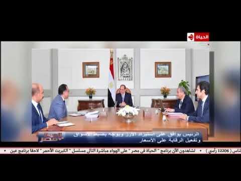 Xxx Mp4 الحياة في مصر الرئيس السيسي يوافق على استيراد الأرز ويوجه بضبط الأسواق وتفعيل رقابة الأسعار 3gp Sex