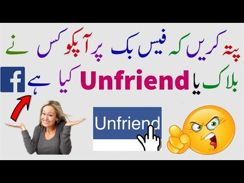 How to Know who blocked and unfriended you on facebook Using Mobile