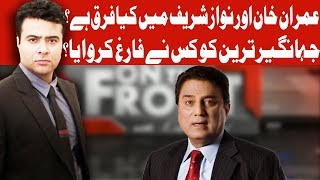 On The Front with Kamran Shahid - Naeem Bukhari Special Interview - 18 December 2017 - Dunya News